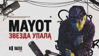 MAYOT - Звезда упала | Toaster Live