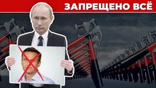 Обыкновенный фашизм. Законы Третьего Рейха уже в России.