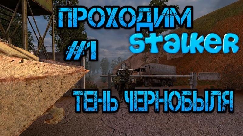 ПЕРЕПРОХОЖУ STALKER ТЧ 1 ПЕРЕГОВОРИЛ С ЛИСОМ