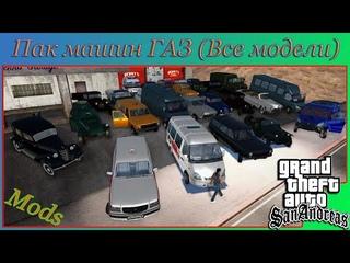 Пак машин ГАЗ (Все модели) для GTA SA