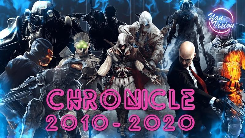ИГРЫ ПРОШЛОГО ДЕСЯТИЛЕТИЯ Хроника 2010 2020