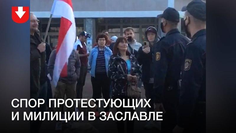 Протестующие спорят с сотрудниками милиции