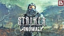 S.T.A.L.K.E.R. Anomaly 1.5.0. 6 | ДОРОГАЯ, Я В БАР 100 РЕНТГЕН
