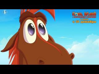 Конь Юлий и большие скачки — в кино с 31 декабря!
