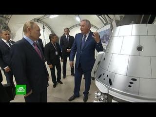 """Рогозин показал Путину космический корабль """"Орел"""" для полетов на Луну"""