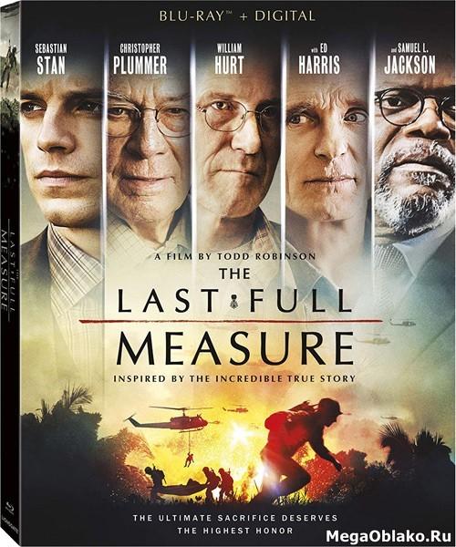Отчаянный ход / The Last Full Measure (2019/BDRip/HDRip)