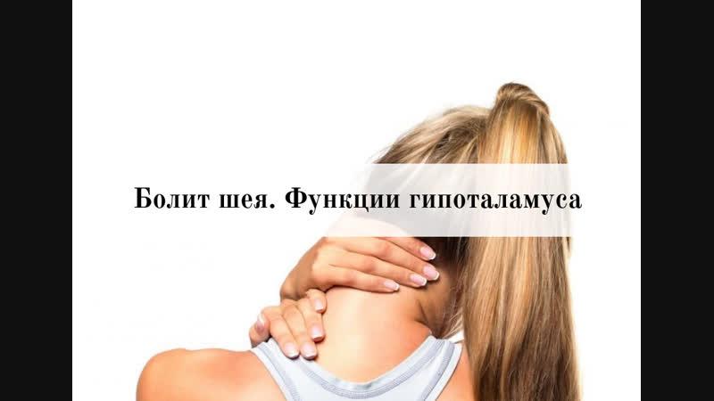 болит шея гипоталамус
