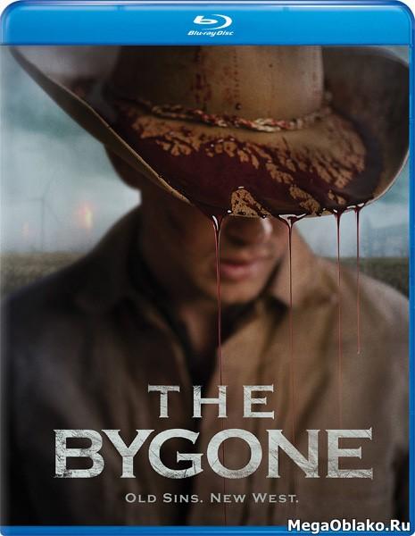 Жесткое прошлое / The Bygone (2019/BDRip/HDRip)