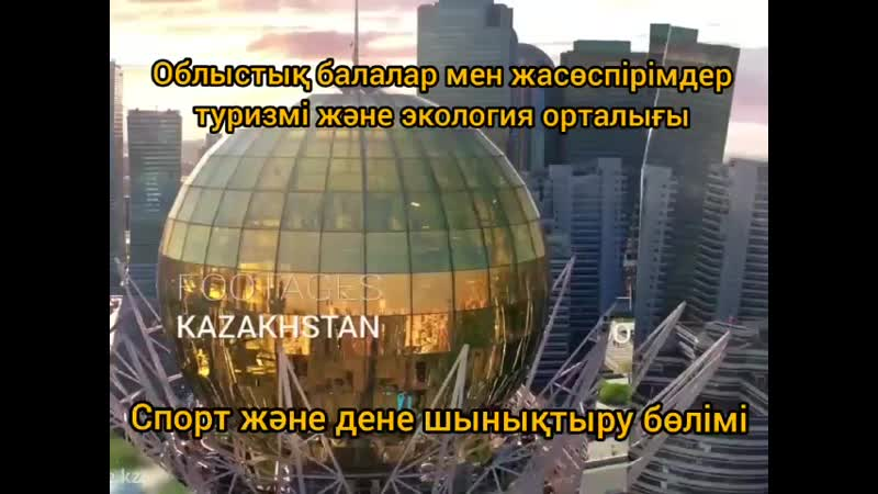 Нұр-Сұлтан қаласына виртуалды саяхат.Виртуальная экскурсия в город Нур-Султан