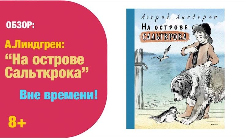 А Линдгрен На острове Сальткрока 8 Детская книжная полка