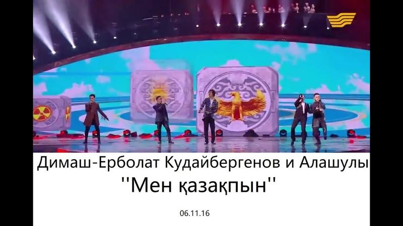 Димаш Ерболат Кудайбергенов жане Алашұлы тобы Мен қазақпын