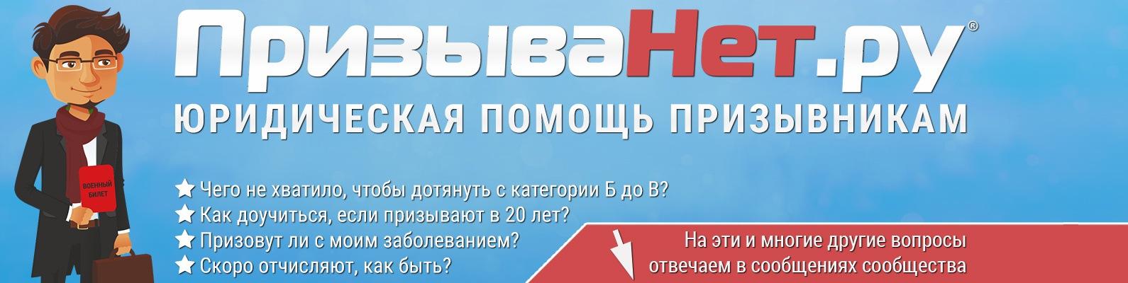 https://prizyvanet.ru