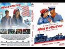 Мой капитан - ТВ ролик (2012)