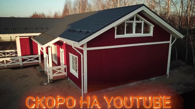 Анонс Каркасный дом на УФФ АртСтрой