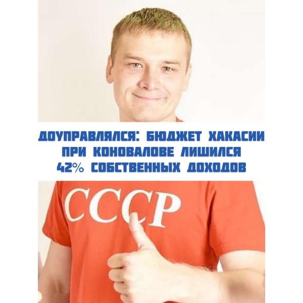 Доуправлялся: бюджет Хакасии при Коновалове лишился 42% собственных доходов