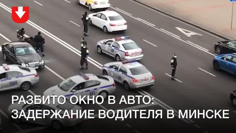 Задержание водителя на проспекте Независимости (1)