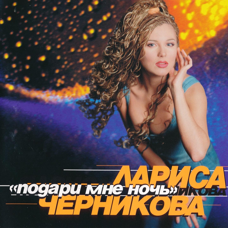 Лариса Черникова album Подари мне ночь
