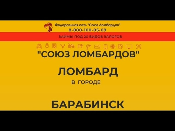 Ломбард Барабинск Сдать золото Высокая цена за грамм золота Сдать телефон шубу ноутбук