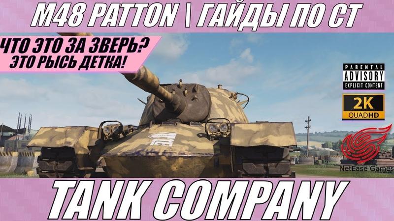 САМЫЙ ЛУЧШИЙ ГАЙД ПО АМЕРИКАНСКОЙ ВЕТКЕ СТ M48 PATTON TANK COMPANY