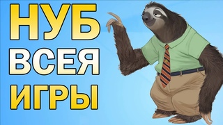 Ленивец - худший билд в игре [Земля - это игра] Озвучка TierZoo
