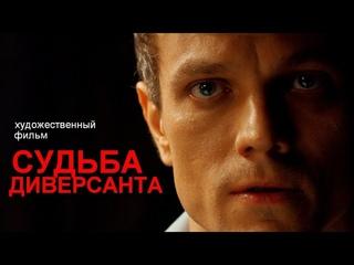 СУДЬБА ДИВЕРСАНТА | Военная драма | ТРЕЙЛЕР
