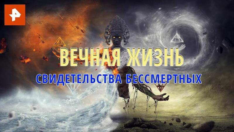 Вечная жизнь свидетельства бессмертных Документальный спецпроект 29 07 2020