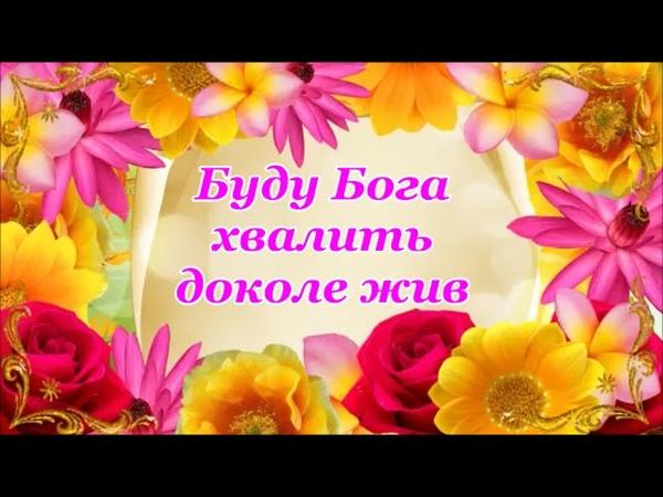 Буду Бога хвалить доколе жив