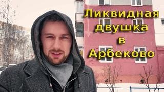 Двушка с большой кухней в Запрудном по ул. Лядова 42. г. Пенза 18+