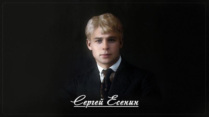 Исповедь самоубийцы Сергей Есенин