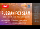 MIXT MEDIUM A 1 2 Чижова Колпаков VS Белов Коваленко RUSSIAN FOX SLAM 28 07 2019