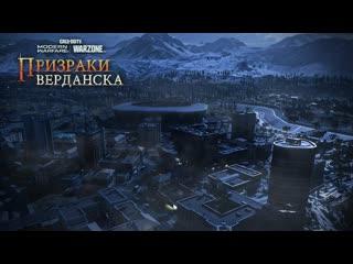 "Call of Duty®: Modern Warfare® и Warzone™ | Трейлер ""Призраки Верданска"""