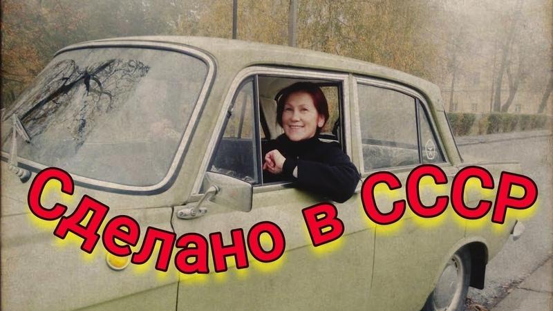 Если вы жили в СССР это видео не оставит вас равнодушным Москвич 412