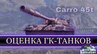 Carro 45t I Оценка ГК-ТАНКОВ I WN8 5k+