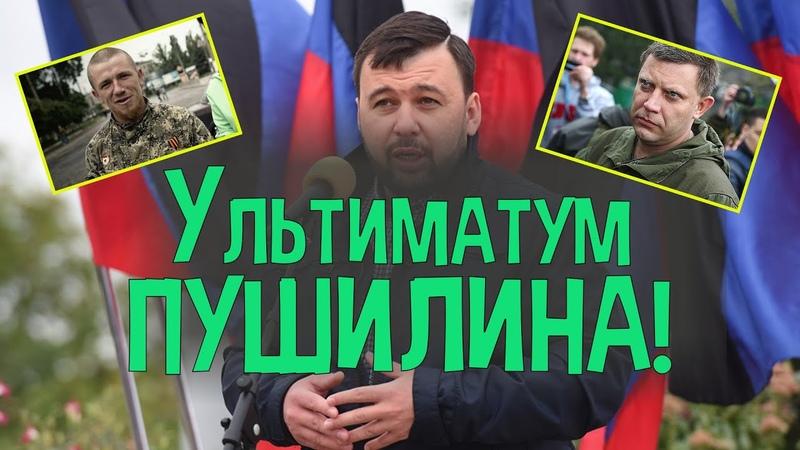 СЕНСАЦИЯ ГЛАВАРЬ ДНР ВЫДВИНУЛ УЛЬТИМАТУМ УКРАИНЕ