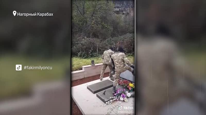 Ногами сносили могилы азербайджанские солдаты устроили погром на армянском кладбище