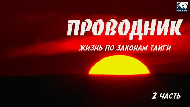 Проводник Жизнь по законам тайги 2 ч Siberia Living by taiga rules