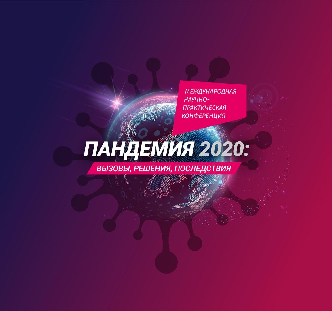 Афиша Москва Пандемия 2020