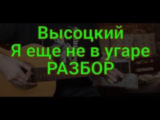"""Владимир Высоцкий """"Я еще не в угаре"""" (Летчик-испытатель) РАЗБОР кавер"""