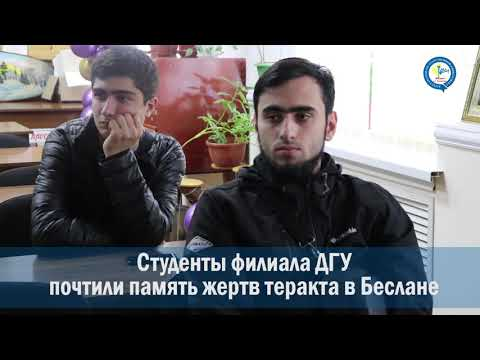 Студенты филиала ДГУ почтили память жертв теракта в Беслане