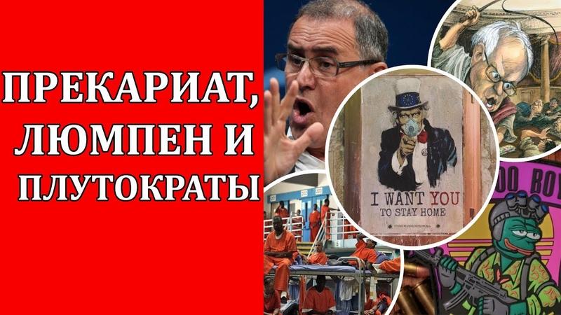 Владимир Овчинский Американская революция 2020