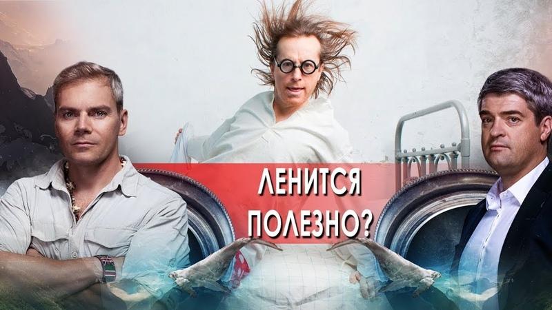 Лениться полезно НИИ РЕН ТВ 18 10 2021