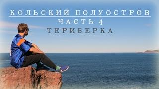 Поездка на Кольский полуостров, село Териберка | ЧАСТЬ 4