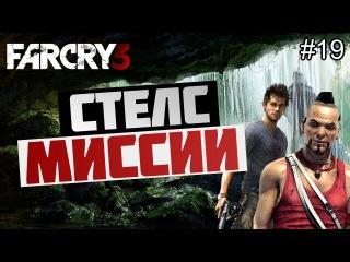 """Брейн проходит Far Cry 3 - [НОВЫЙ ДРУГ СЭМ """"Blitzkrieg""""] #19"""
