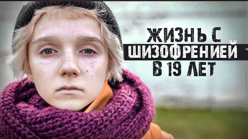 ЖИЗНЬ С ШИЗОФРЕНИЕЙ И ГАЛЛЮЦИНАЦИЯМИ В 19 лет История Алины