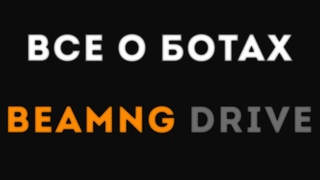 Как управлять ботами в BeamNG Drive | Гайд по AI