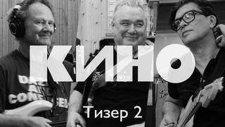 Второй тизер концертов КИНО.