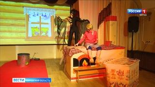 В детской филармонии показали спектакль «Как Иванушка в космос полетел» (ГТРК Вятка)