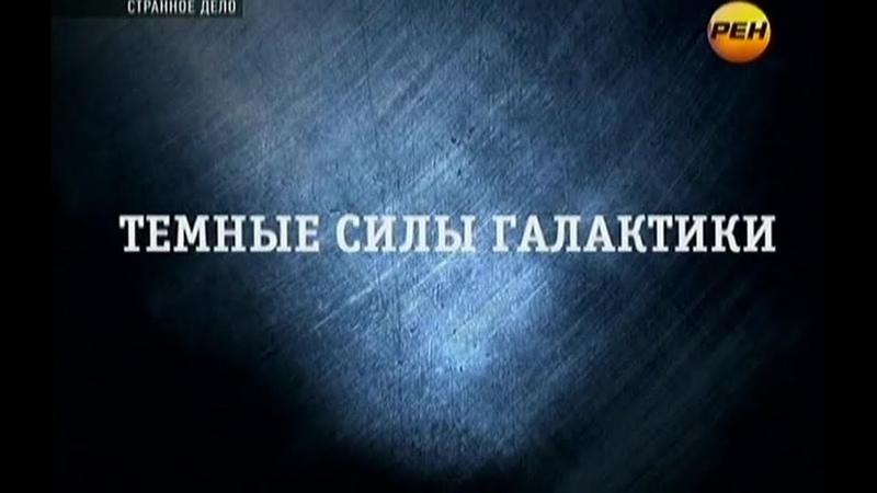 Темные силы Галактики Странное дело РЕН ТВ 2012