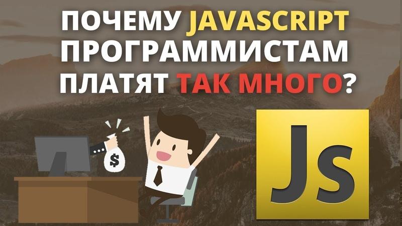 Почему JavaScript программистам так много платят