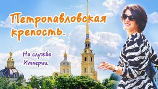 Экскурсия в Петропавловскую крепость, Санкт-Петербург.